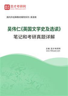 吴伟仁《英国文学史及选读》笔记和考研真题详解