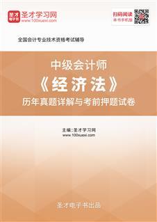 中级会计师《经济法》历年真题详解与考前押题试卷