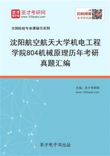 沈阳航空航天大学机电工程学院804机械原理历年考研真题汇编