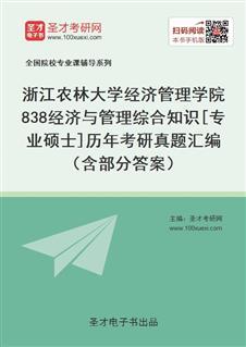 浙江农林大学经济管理学院《838经济与管理综合知识》[专业硕士]历年考研真题汇编(含部分答案)