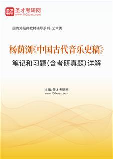 杨荫浏《中国古代音乐史稿》笔记和习题(含考研真题)详解