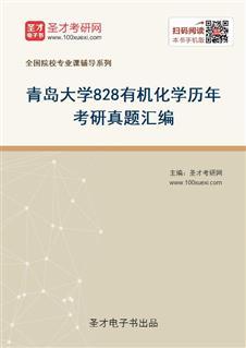 青岛大学828有机化学历年考研真题汇编
