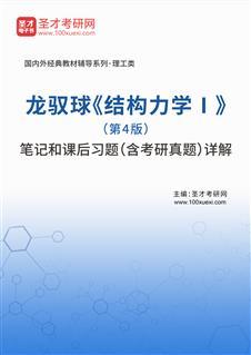 龙驭球《结构力学Ⅰ》(第4版)笔记和课后习题(含考研真题)详解