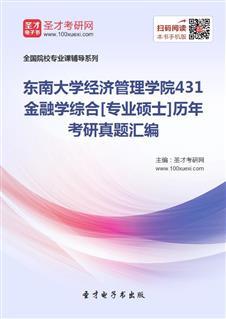 东南大学经济管理学院《431金融学综合》[专业硕士]历年考研真题汇编