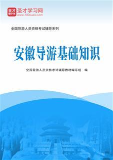 2020年全国导游人员资格考试辅导教材-安徽导游基础知识