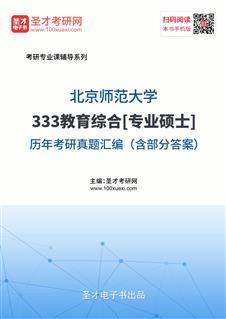 北京师范大学333教育综合[专业硕士]历年考研真题汇编(含部分答案)