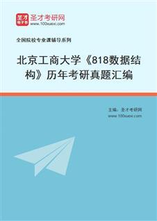 北京工商大学计算机与信息工程学院《818数据结构》历年考研真题汇编