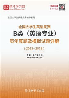 全国大学生英语竞赛B类(英语专业)历年真题及模拟试题详解(2015~2018)