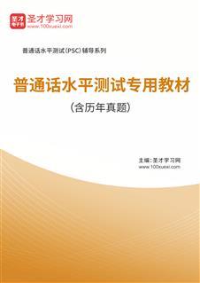 2019年普通话水平测试专用教材(含历年真题)