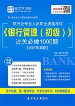 2018年下半年银行业专业人员职业资格考试《银行管理(初级)》过关必做1000题【含历年威廉希尔|体育投注】