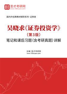 吴晓求《证券投资学》(第3版)笔记和课后习题(含考研真题)详解