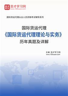 2020年国际货运代理《国际货运代理理论与实务》历年真题及详解