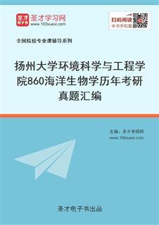 扬州大学环境科学与工程学院《860海洋生物学》历年考研真题汇编