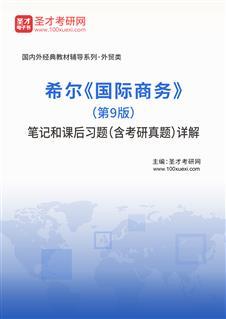 希尔《国际商务》(第9版)笔记和课后习题(含考研真题)详解
