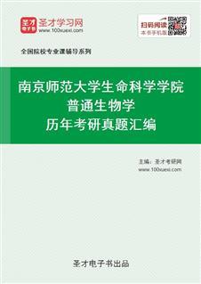 南京师范大学生命科学学院普通生物学历年考研真题汇编