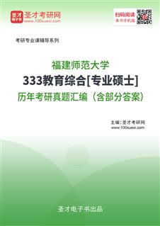 福建师范大学《333教育综合》[专业硕士]历年考研真题汇编(含部分答案)