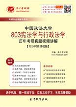 中国政法大学《803宪法学与行政法学》历年考研真题视频讲解【12小时高清视频】