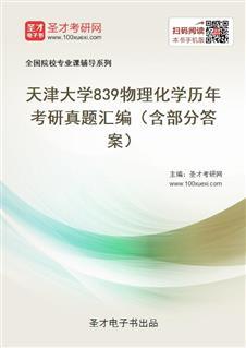 天津大学《839物理化学》历年考研真题汇编(含部分答案)
