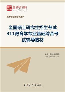 2020年全国硕士研究生招生考试311教育学专业基础综合考试辅导教材