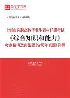 2020年上海市选聘高校毕业生到村任职考试《综合知识和能力》考点精讲及典型题(含历年真题)详解