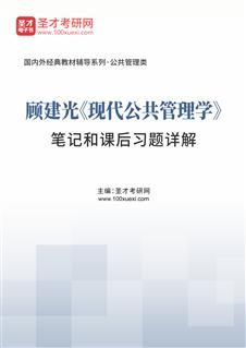 顾建光《现代公共管理学》笔记和课后习题详解