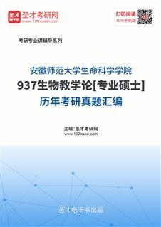 安徽师范大学生命科学学院《937生物教学论》[专业硕士]历年考研真题汇编