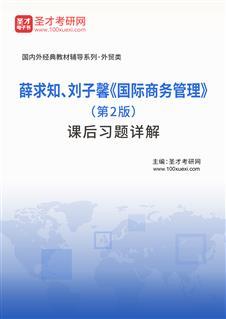 薛求知、刘子馨《国际商务管理》(第2版)课后习题详解