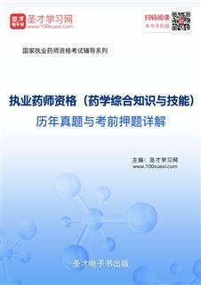 2018年执业药师资格(药学综合知识与技能)历年真题与考前押题详解