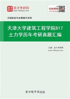 天津大学建筑工程学院《817土力学》历年考研真题汇编