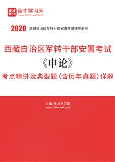 2018年西藏自治区军转干部安置考试《申论》考点精讲及典型题(含历年真题)详解