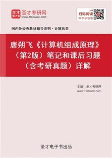 唐朔飞《计算机组成原理》(第2版)笔记和课后习题(含考研真题)详解