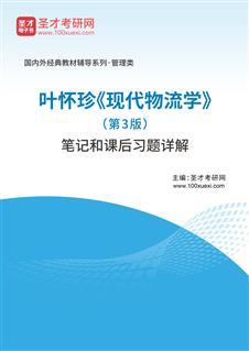 叶怀珍《现代物流学》(第3版)笔记和课后习题详解