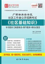 2020年广西壮族自治区社区工作者公开招聘考试《社区基础知识》专项题库【真题精选+章节题库+模拟试题】
