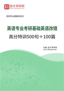 2020年英语专业考研基础英语改错高分特训500句+100篇