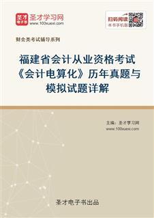 福建省会计从业资格考试《会计电算化》历年真题与模拟试题详解