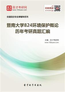 暨南大学《824环境保护概论》历年考研真题汇编