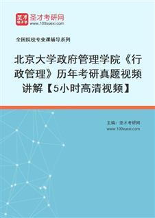 北京大学政府管理学院《行政管理》历年考研真题视频讲解【5小时高清视频】