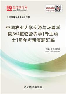 中国农业大学资源与环境学院《864植物营养学》[专业硕士]历年考研真题汇编