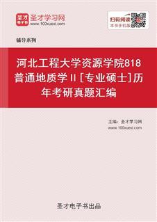 河北工程大学资源学院818普通地质学Ⅱ[专业硕士]历年考研真题汇编