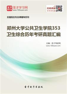 郑州大学公共卫生学院353卫生综合历年考研真题汇编