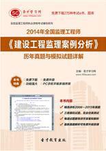 建设部监理工程师考试网 2014年注册监理工程师报考条件 考试科目 报