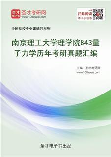 南京理工大学理学院《843量子力学》历年考研真题汇编