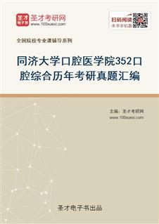 同济大学口腔医学院《352口腔综合》历年考研真题汇编