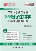 天津大学化工学院856分子生物学历年考研真题汇编