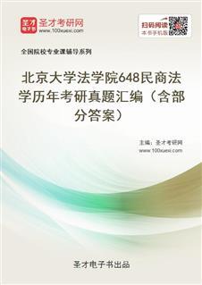 北京大学法学院《648民商法学》历年考研真题汇编(含部分答案)