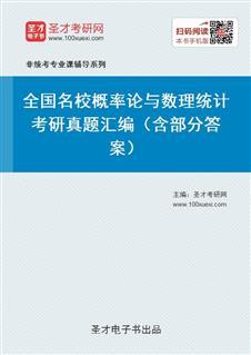 全国名校概率论与数理统计考研真题汇编(含部分答案)
