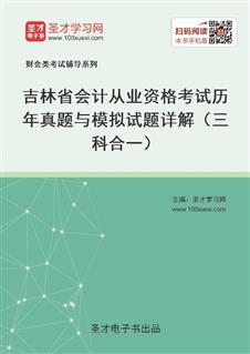 吉林省会计从业资格考试历年真题与模拟试题详解(三科合一)