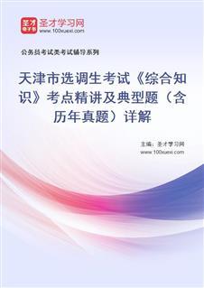 2018年天津市选调生考试《综合知识》考点精讲及典型题(含历年真题)详解