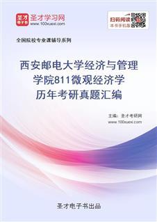 西安邮电大学经济与管理学院811微观经济学历年考研真题汇编