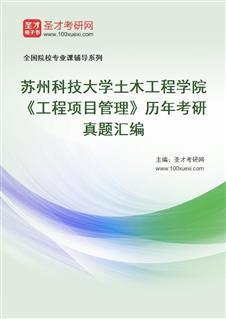 苏州科技大学土木工程学院821工程项目管理历年考研真题汇编